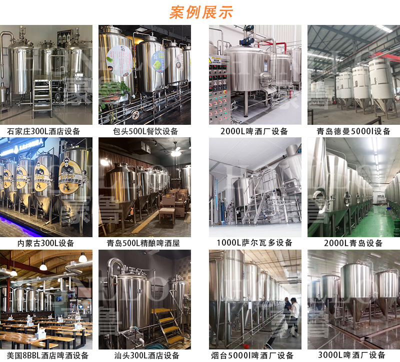 豪鲁啤酒设备客户案例