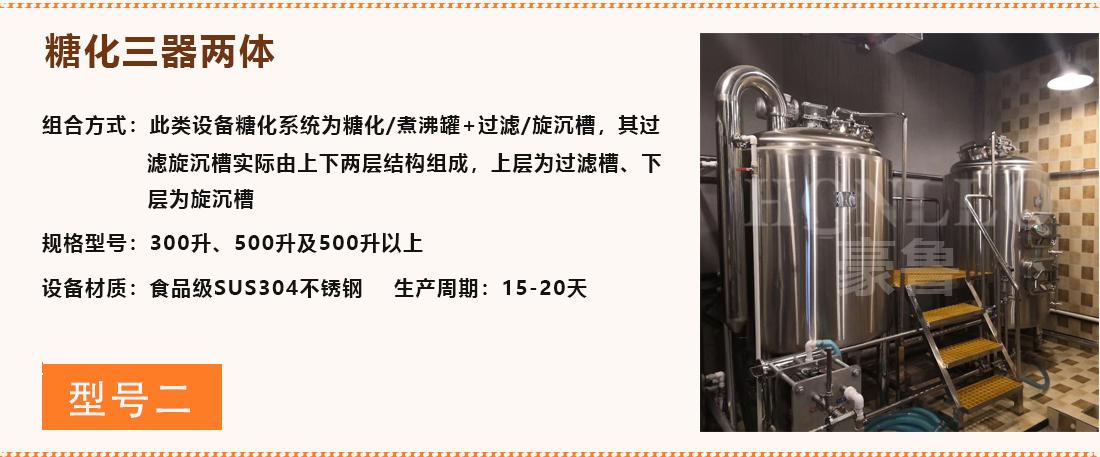 糖化三器两体设备